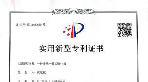 一种冷热一体式硫化机专利证书