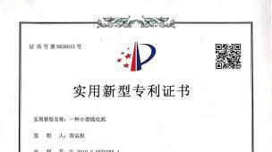 一种小型硫化机专利证书