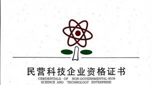 民营企业证书