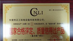 质量合格评定证书
