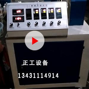 实验室用单螺杆挤出机出片视频