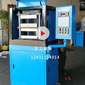20T30T全自动压片硫化机