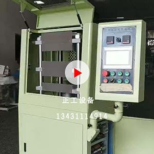 20T30T自动平板压片硫化机