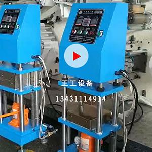 32T冷热型手动压片机