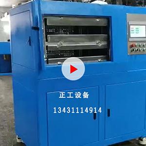 50T 700x700双层冷热压片机