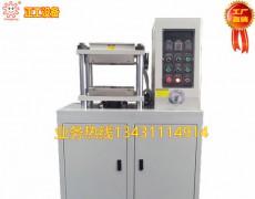 50T半自动压片硫化机(冷热型)